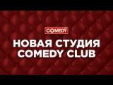 Новая студия Comedy Club!