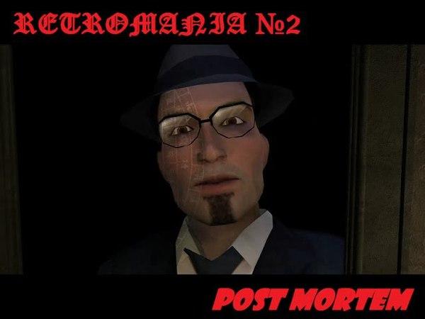Retromania выпуск №2 - Post Mortem (улучшенная версия)