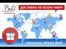 Онлайн-заказ в группе в интернет-магазине Bati