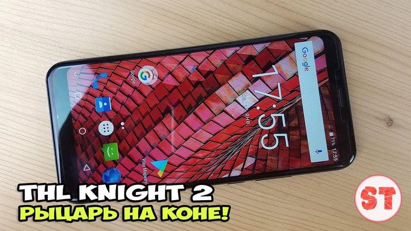 THL Knight 2 - новый смартфон от старого друга