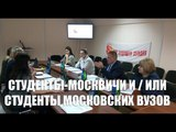 Студенты из Москвы и студенты московских ВУЗов. [1Australia]#1619