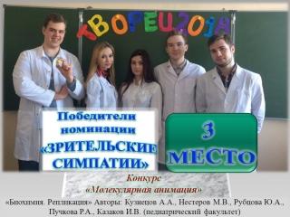 Биохимия.Репликация