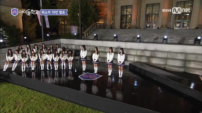 Idol School [10회]아이돌학교 3차 퇴소자학기말고사 성적 발표식(16등~18등) 170922 EP.10