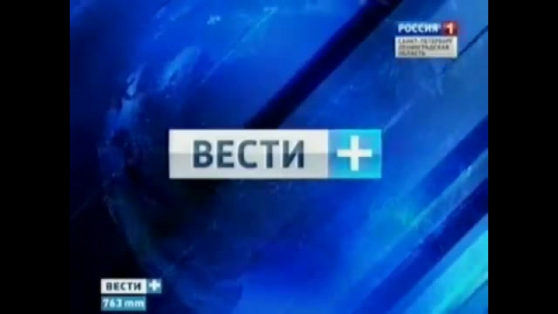 Вести Санкт Петербург 21.06.2013