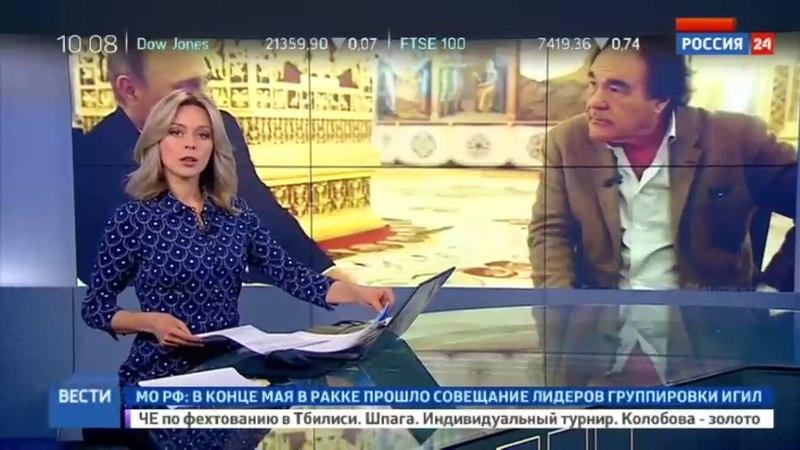 Новости на «Россия 24» • Путин предупредил Стоуна, что ему достанется за фильм