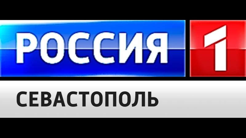 Переход с России 1 на ГТРК Севастополь (02.04.2018)