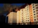 Социальный ролик Будь осторожен, не допусти пожар.mp4