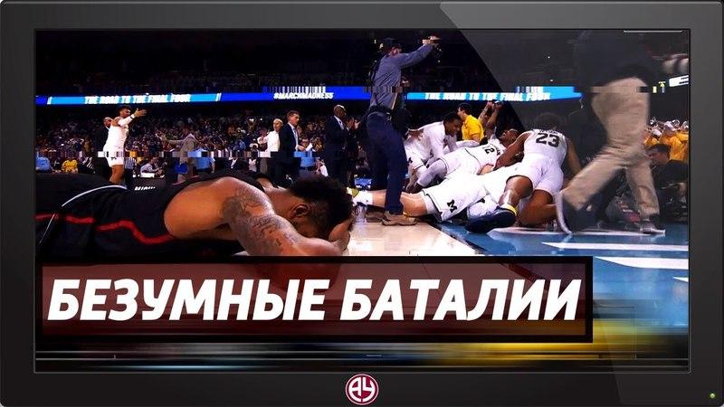 «ТО, ЧТО ВЫ НИКОГДА НЕ УВИДИТЕ В НБА» \ Самые яркие моменты Мартовского Безумия