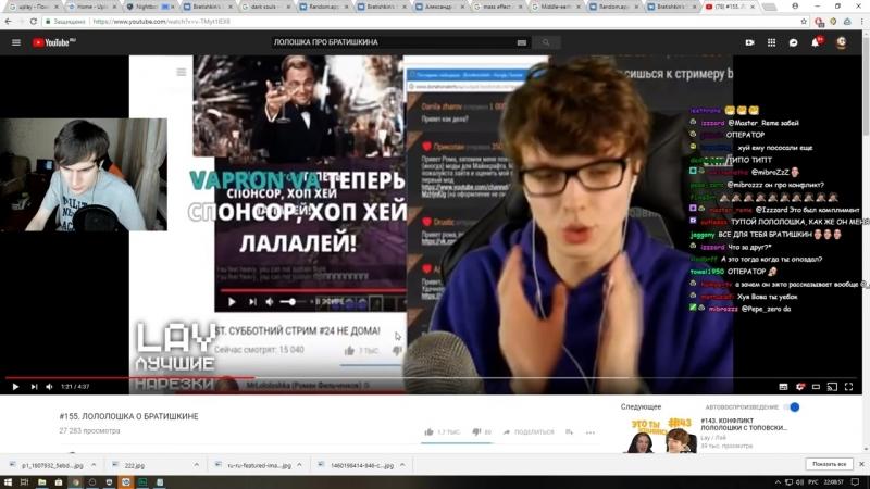[Bratishkin Videos] Братишкин Смотрит ЛОЛОЛОШКА О БРАТИШКИНЕ