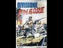 Battaglia di el Folgore.- (1954)