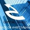 Лучшие инвестиции в сети CapitaIinvest.biz