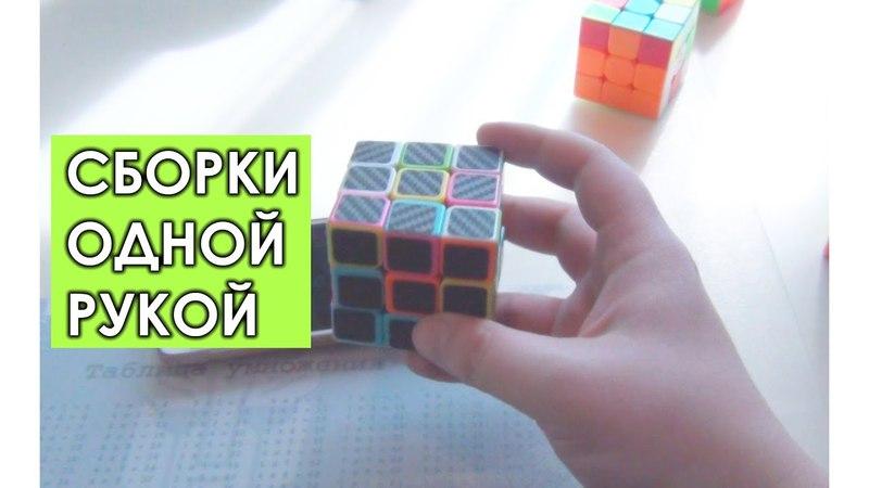 СОБРАЛ КУБИК РУБИКА В МАГАЗИНЕ Сборки с объяснениями 7
