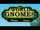 WORLD OF GNOMES ИГРА С ВЫВОДОМ РЕАЛЬНЫХ ДЕНЕГ ИГРАЙ И ЗАРАБАТЫВАЙ