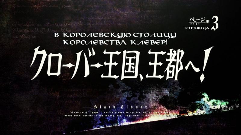 [субтитры   3] Black Clover   Чёрный Клевер   03 серия русские субтитры   SovetRomantica