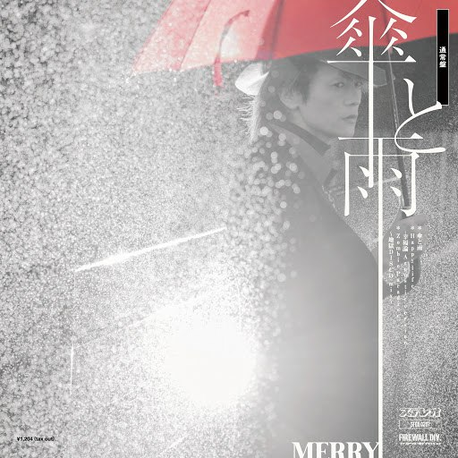 Merry альбом Kasa to Ame (Regular Edition)
