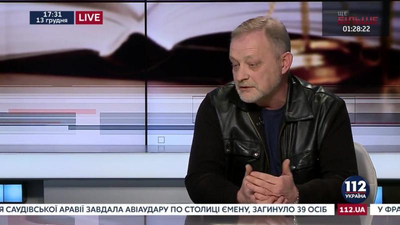 Андрей Золотарев, политолог- гость 112 Украина, 13.12.2017