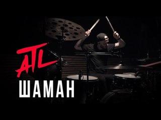 ATL - Шаман (Drum Playthrough) [NR]