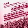 Лекция Ирины Якутенко и Ирины Мухиной