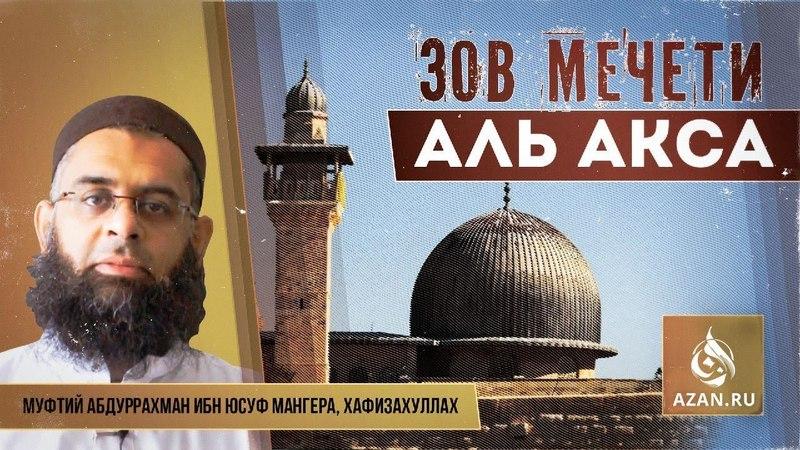 Зов мечети Аль-Акса - Абдур-Рахман ибн Юсуф Мангера   Azan.ru