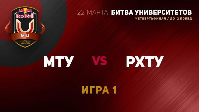 МТУ vs РХТ - Четвертьфинал 2 Игра 1