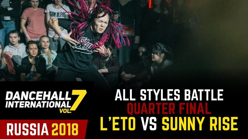 DANCEHALL INTERNATIONAL RUSSIA 2018 - ALL STYLES BATTLE 1/4| L'ETO (win) vs SUNNY RISE » Freewka.com - Смотреть онлайн в хорощем качестве