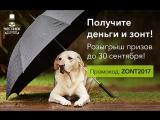 Розыгрыш фирменных зонтов