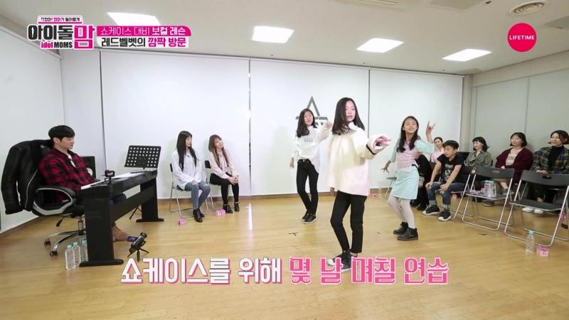 피카부(Peek-A-Boo) 커버댄스 현장에 나타난 진짜 레드벨벳(Red Velvet)! [아이돌맘]