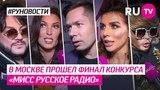 В Москве прошел финал конкурса «Мисс Русское радио»