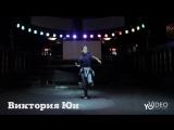 Отбор финалистов проекта «Танцы. KIDS»: Виктория Юн