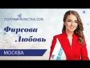 Фирсова Любовь полуфиналистка Мисс Офис 2018 г Москва