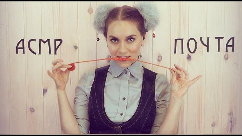 [Darya Lozhkina ASMR RUSSIAN] АСМР - ПОЧТАЛЬОН СНОВ 📩100% мурашки - Триггерные посылки, Ролевая игра 💤 ASMR - POSTMAN of DREAMS