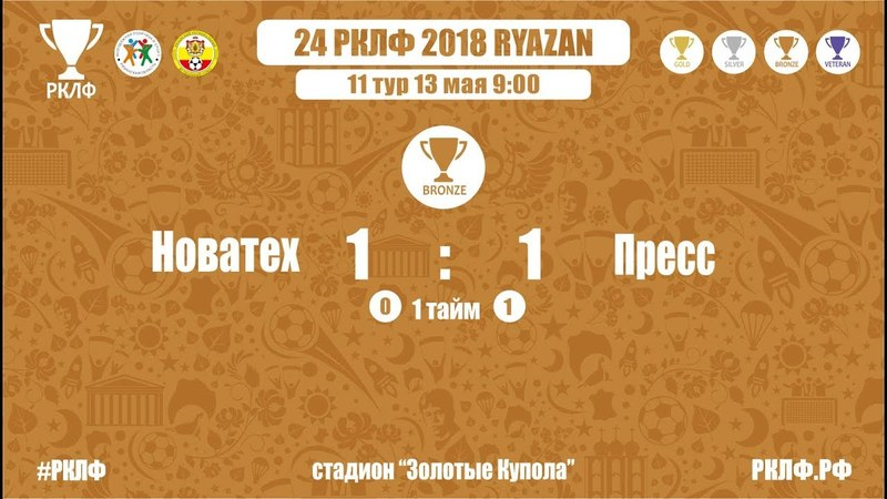 24 РКЛФ Бронзовый Кубок Новатех-Пресс 1:1