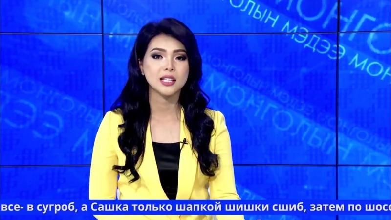 Монгольская телеведущая и русские скороговорки » Freewka.com - Смотреть онлайн в хорощем качестве