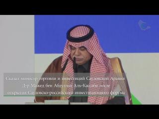 Аль-Кассаби говорит, что Саудовская Аравия и Россия разделяют одни и те же видения диверсифицированной экономики