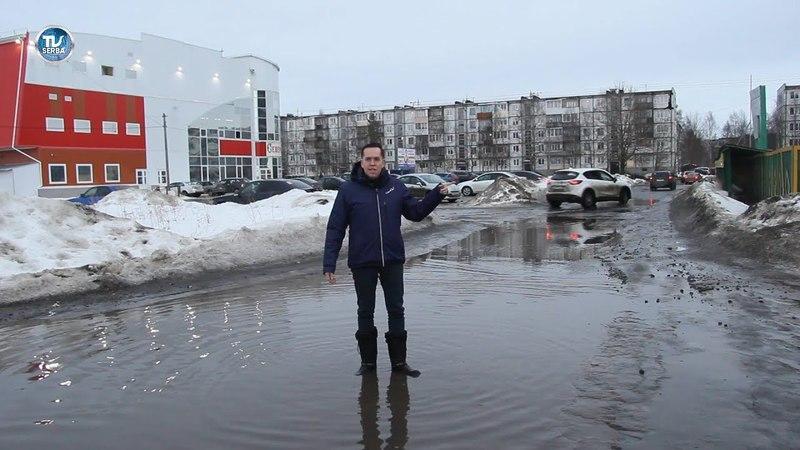 Роман Варфоломеев - Эх, дороги... Северодвинск, Арктическая 2а, 2б, 2в