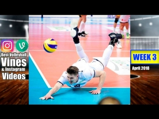 Best Volleyball Vines of April 2018. WEEK 3.