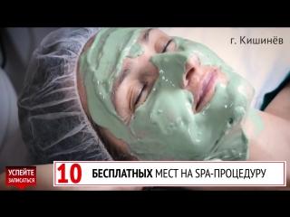 spa-процедура в городе Кишинев