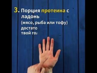 Рука поможет похудеть!