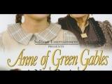 Энн из Зеленых крыш Anne of Green Gables A New Beginning . 2008 Канад
