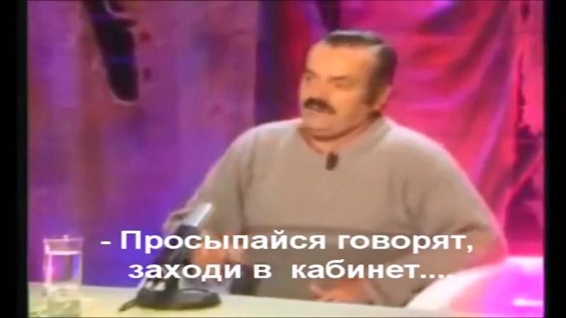 Испанец-хохотун. Про пенсию в России