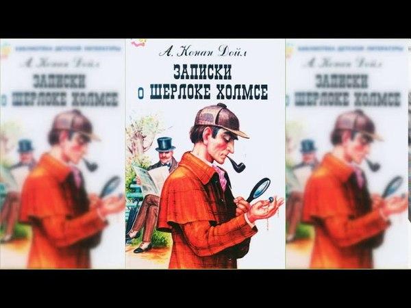 Записки Шерлока Холмса, Артур Конан Дойль 1 аудиокнига онлайн