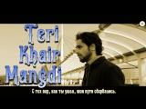 Teri Khair Mangdi - Baar Baar Dekho ¦ Sidharth Malhotra  Katrina Kaif  ¦ Bilal Saeed (рус.суб.)