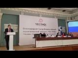 Мое выступление после избрания меня в качестве кандидата в Президенты РФ.