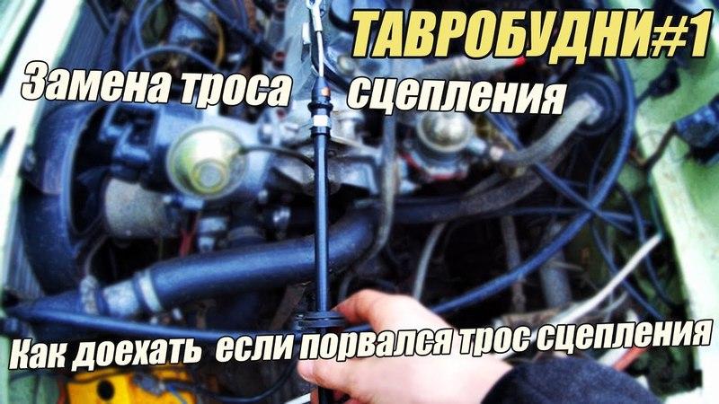 ТАВРОБУДНИ1 - Замена троса сцепления \ Как доехать если порвался трос сцепления