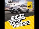 План перехват радио 99 1