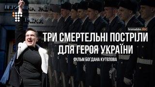«Три смертельні постріли для Героя України» (2018). Фільм Богдана Кутєпова