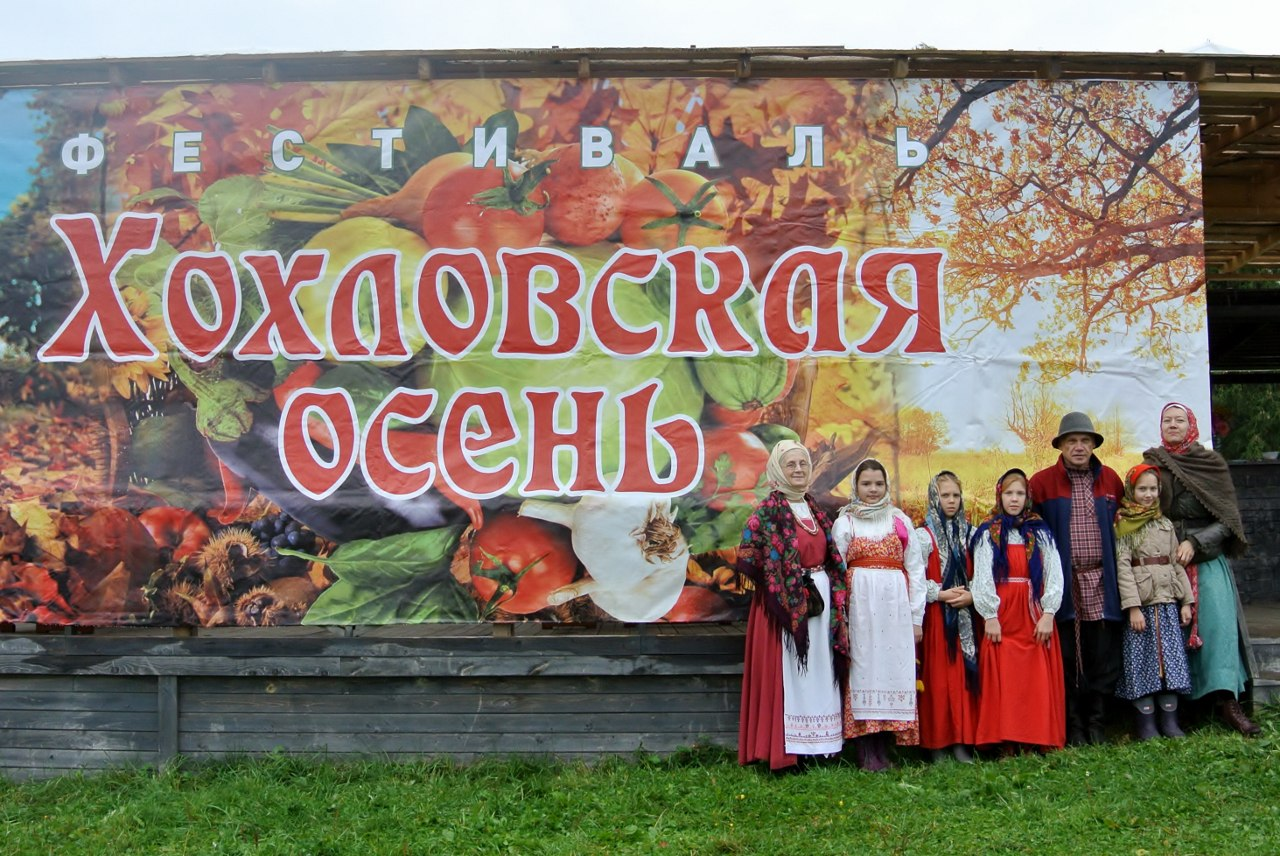 Хохловская осень-2017