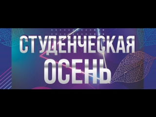 DTV - Студенческая осень 2017 -