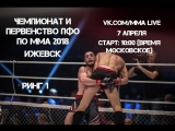 L!VE: Чемпионат и Первенство ПФО по ММА 2018 день 2 ринг 1
