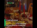 Традиционные рождественские блюда Финляндии в ресторанах Лаппеенранты и Иматры